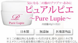 PURE LUPIE1