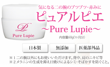 PURE LUPIE1